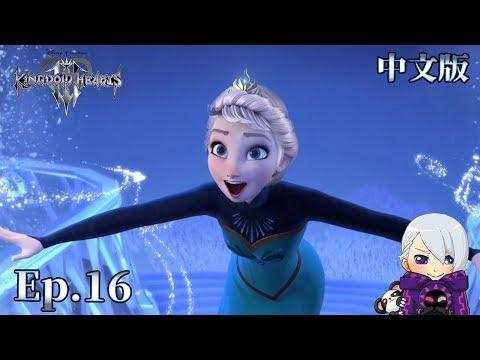 王國之心3 Kingdom Hearts III 【中文版】Ep.16 冰雪奇緣2上映前重溫1的感動《艾倫戴爾 / 冰雪奇緣》