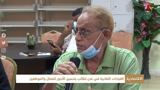 القيادات النقابية في عدن تطالب بتحسين الأجور للعمال والموظفين