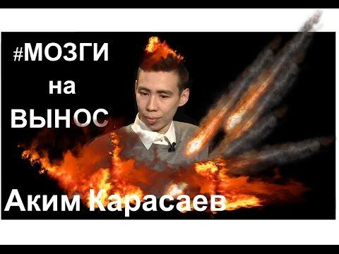 Мозги на вынос # 2. Аким Карасаев. (Азия Микс. КВН)