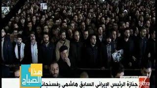 جنازة شعبية للرئيس الإيراني الأسبق هاشمي رفسنجاني.. فيديو