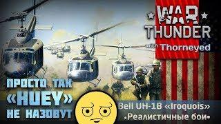 Хьюевый «Хьюи» UH-1B | War Thunder