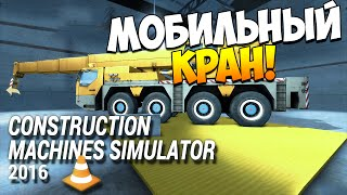 Construction Machines Simulator 2016. Часть 4 | Мобильный кран!