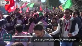 مصر العربية | تشييع جنازة فلسطيني قُتل برصاص الجيش الاسرائيلي قرب بيت لحم