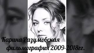 Карина Разумовская - фильмография 2009-2018гг.