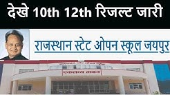 राजस्थान स्टेट ओपन स्कूल जयपुर रिजल्ट जारी अक्टूबर नवम्बर एग्जाम रिजल्ट