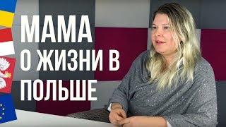 Мама о жизни в Польше