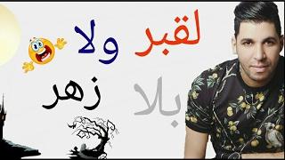 Cheb fethi manar 2017 la9Bar wela l3icha bla zehar © | قنبلة الشاب فتحي  by simp maryoul