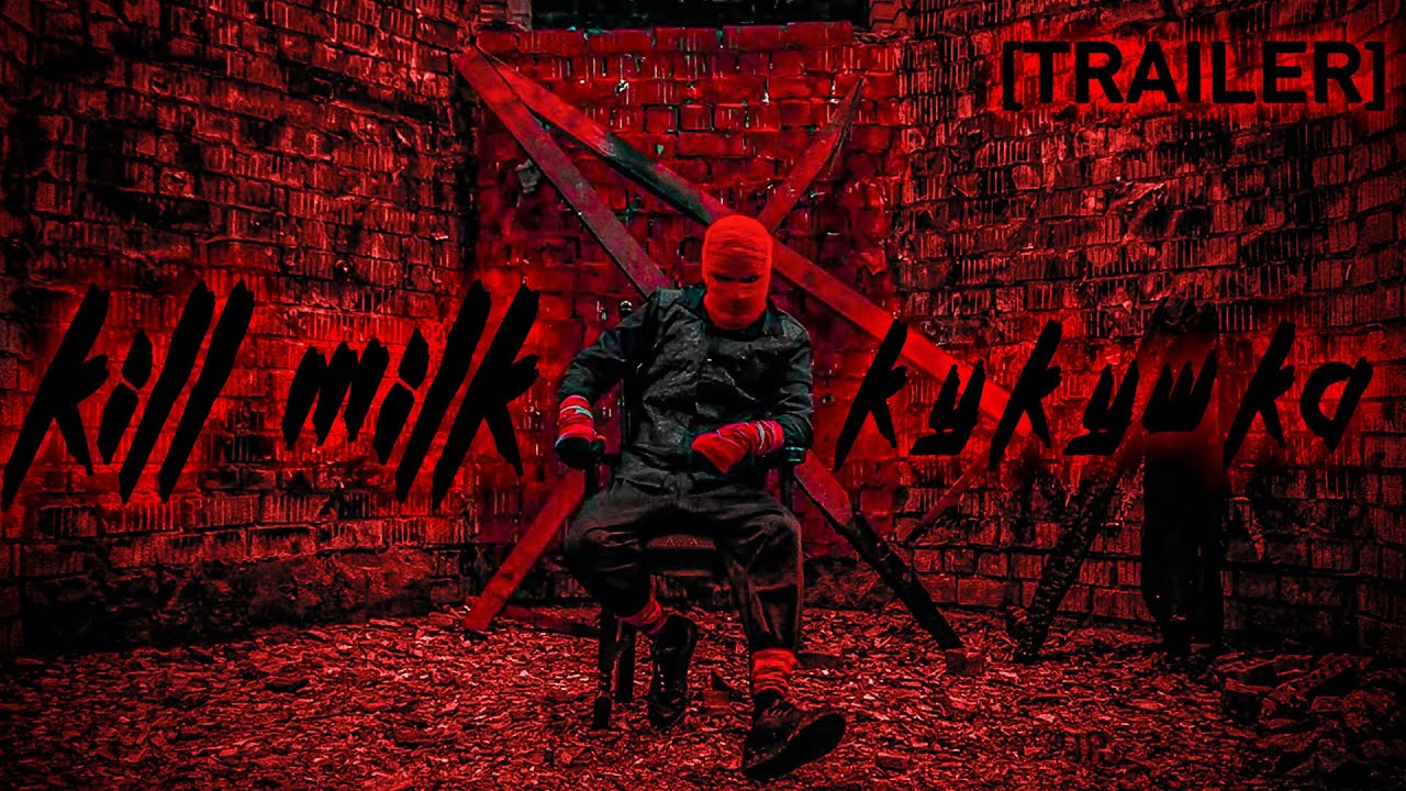 KILL MILK - КУКУШКА (Трейлер клипа 2021)