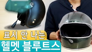 외부 노출 없는 깜쪽같은 가성비 모터 바이크용 헬멧 블…