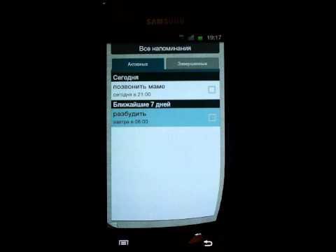 Помнить Всё (Remind It) - приложение для Android