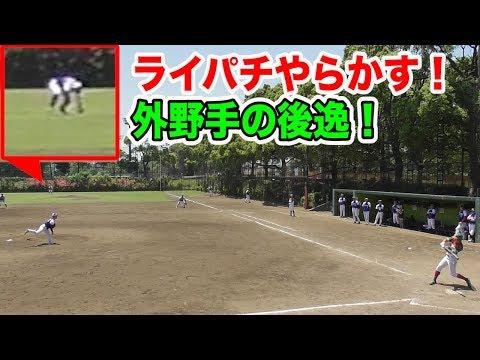 ライパチやらかす!最悪の外野手のトンネル…SWBC JAPAN