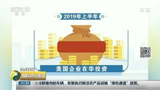 [国际财经报道]热点扫描 经贸摩擦难挡美企青睐中国市场| CCTV财经