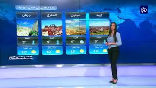 النشرة الجوية الأردنية من رؤيا 7-12-2017