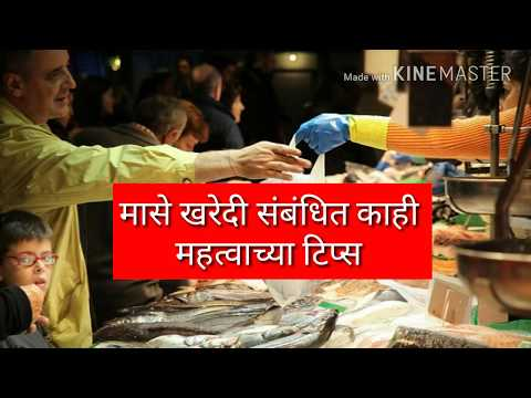 how to identity fresh fish in marathi