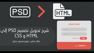 شرح تحويل تصميم PSD إلى HTML و CSS (فورم تسجيل الدخول)