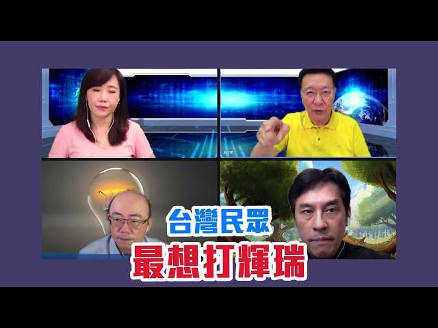 台灣民眾最想打輝瑞 趙少康:蔡英文饒了台灣吧!【Yahoo TV】鄉民來衝康