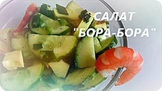 САЛАТ БОРА - БОРА с АВОКАДО