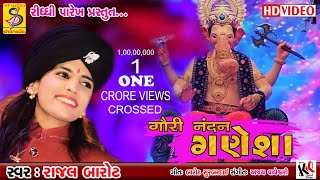 Rajal Barot Gauri Nandan Ganesh VIDEO SONG Ganpati Song Sharda Studio