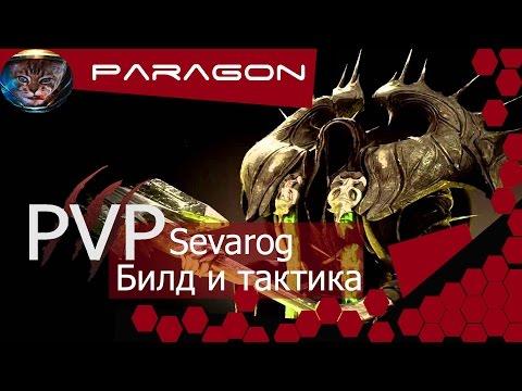 видео: paragon. Гайд Севарог - капитуляция неизбежна!