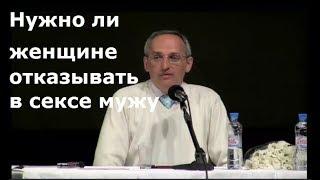 Торсунов О.Г.  Нужно ли женщине отказывать в сексе мужу