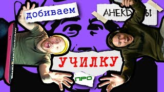 Анекдоты и Шутки про Школу (Feat. Андрей Топоев). Интеллектуальные Анекдоты