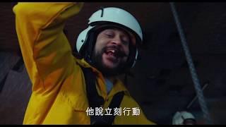 【救火奶爸】首支精彩預告 - 11月8日 爆笑登場