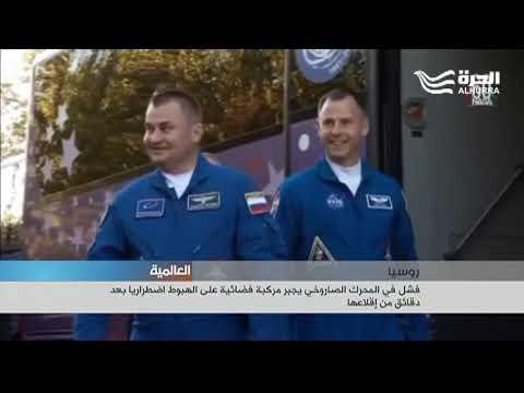 هبوط اضطراري لرائدي فضاء أميركي وروسي بعد فشل الانطلاق إلى محطة الفضاء الدولية  - 22:54-2018 / 10 / 11