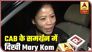 Mary Kom Will Vote In Favour Of Citizenship Amendment Bill | ABP News