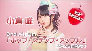 小倉 唯3rdアルバム「ホップ・ステップ・アップル」が2019年2月20日に発...