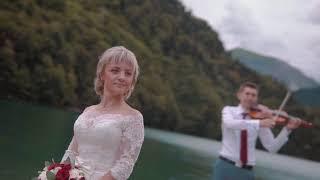 Анатолий и Дарья - романтическая свадьба на озере Рица