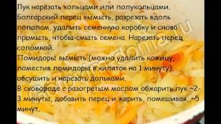 Горячие закуски рыбные:Рыба,тушенная с луком и болгарским перцем