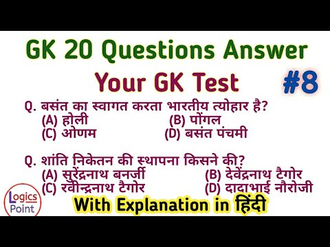 GK Questions and Answer #8 || GK test in hindi | General knowledge test |  upsi , ssc , railway