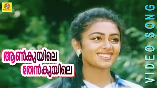 Evergreen Film Song | Aankuyile Thenkuyile | Dhwani | Malayalam Film Song