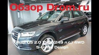 Audi Q5 2017 2.0 TFSI (249 л.с.) 4WD S-tronic Design - видеообзор