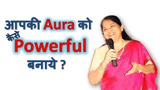 How to Make Your Aura More Powerful & Attractive | Increase your Positive Aura Hindi | Ameeta Parekh