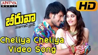Cheliya Cheliya Full Video Song - Beeruva Video Songs - Sandeep Kishan,Surabhi