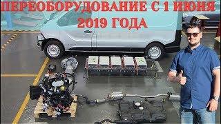 изменения в Переоборудовании Авто с 1 июня 2019
