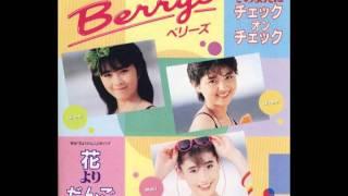 80'S アイドル「ベリーズ」の2ndシングルです。 左上は松本千恵美ちゃ...