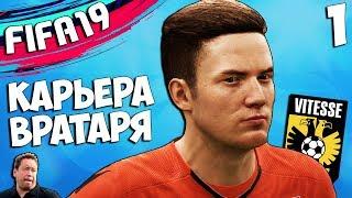 FIFA 19 КАРЬЕРА ЗА ВРАТАРЯ - ЛУЧШИЙ ВРАТАРЬ РОССИИ ? #1