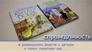Серия книг для детей «Сказки Прекрасной Долины» от Дарьи Донцовой