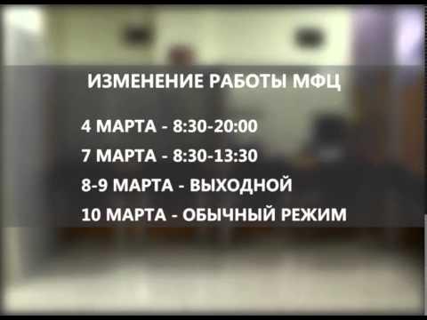 РЕЖИМ РАБОТЫ В МФЦ