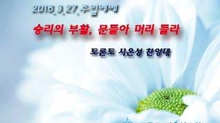 토론토 시온성 찬양대 - 승리의 부활, 문들아 머리 들라 (2016.3.27.부활주일예배)