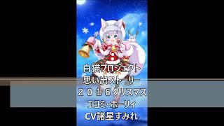 白猫プロジェクト 思い出ストーリー 神気解放 2016クリスマス コヨ...