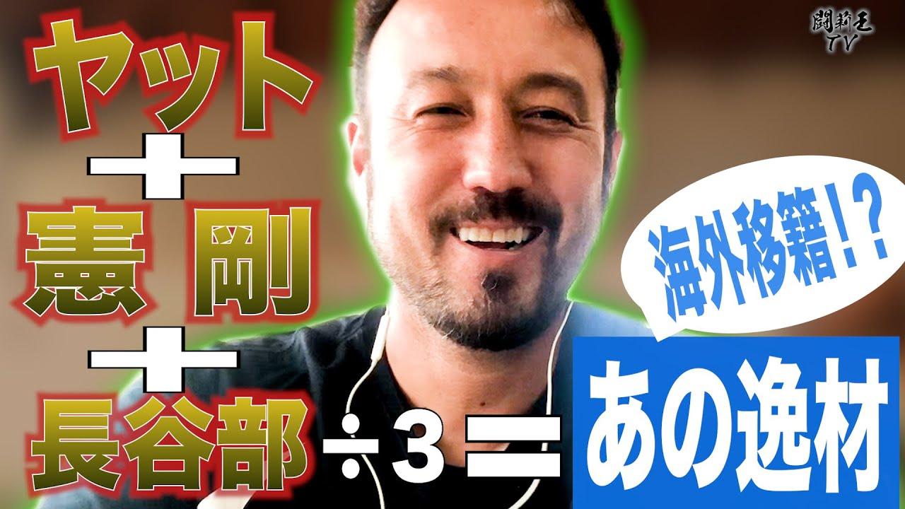 「ヤットか、あるいは憲剛」 闘莉王が伝説のゲームメーカーの後継者に田中碧を猛プッシュ 「伝説のボランチに辿り着ける」