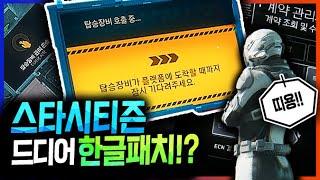 스타시티즌 드디어 유저 한글패치!?! | 스타시티즌 S…