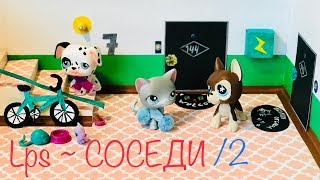 LPS/ СОСЕДИ 👫 или смешные СЛУЧАИ с соседями. Часть #2 (Littlest pet Shop)