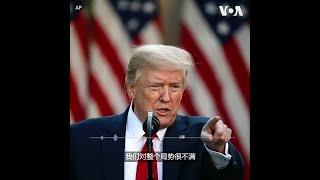 特朗普总统: 新冠疫情损失数额巨大 有很多方式让中国承担责任