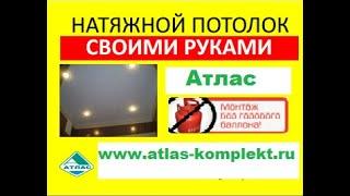 Учебное видео. Потолок Атлас
