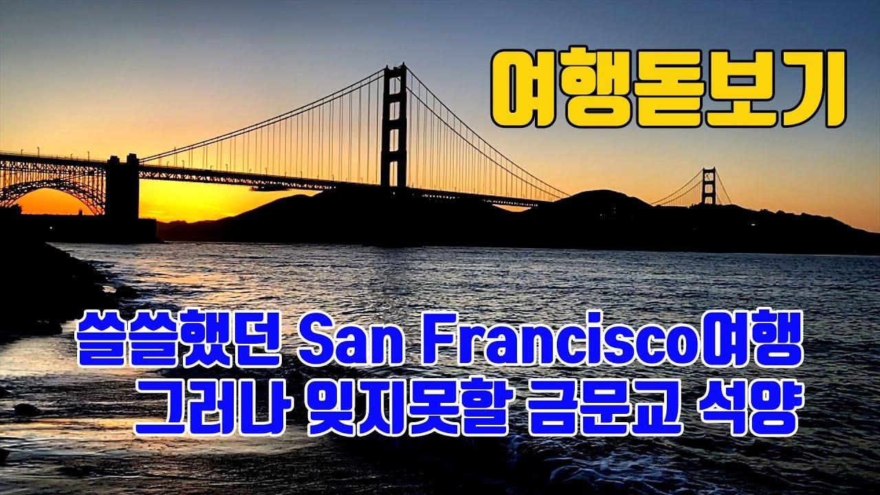 미국 집시맨/여행 돋보기/코로나로 슬픈 샌프란시스코 여행/San Francisco 4K/금문교/미국여행
