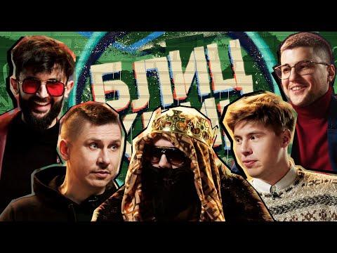 БЛИЦ КРИК #14 - БАТРУТДИНОВ | BIG RUSSIAN BOSS | ВАНЯ ИЛЬИН